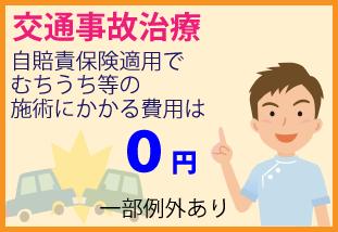 交通事故治療は自賠責保険適用で0円