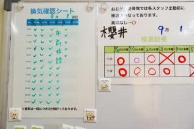 スタッフ全員の出勤時に検温→検温結果表に記入